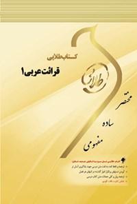 قرائت عربی ۱