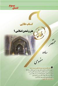هنر و تمدن اسلامی ۱