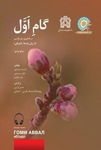 گام اول در یادگیری زبان فارسی؛ با زبان واسط تاجیکی