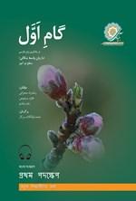 گام اول در یادگیری زبان فارسی؛ با زبان واسط بنگالی
