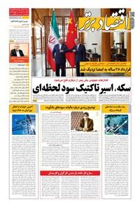 روزنامه اقتصادبرتر ـ شماره ٨٠٩ ـ ٢١ مهر ٩٩