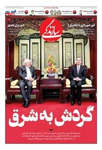 روزنامه سازندگی ـ شماره ۷۷۵ ـ ۲۱ مهر ۹۹