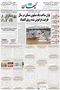 کیهان - دوشنبه ۲۱ مهر ۱۳۹۹