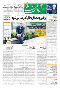 آرمان - ۱۳۹۹ دوشنبه ۲۱ مهر