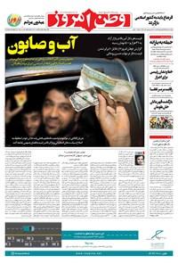 وطن امروز - ۱۳۹۹ دوشنبه ۲۱ مهر