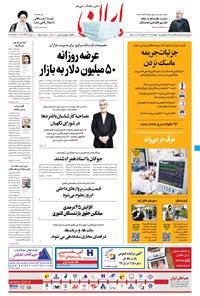 ایران - ۲۱ مهر ۱۳۹۹