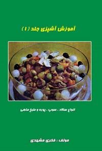 آموزش آشپزی؛ جلد ۱