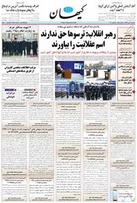 کیهان - سهشنبه ۲۲ مهر ۱۳۹۹