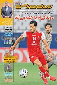 ایران ورزشی - ۱۳۹۹ سه شنبه ۲۲ مهر