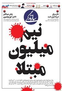 روزنامه سازندگی ـ شماره ۷۷۶ ـ ۲۲ مهر ۹۹
