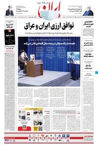 ایران - ۲۲ مهر ۱۳۹۹