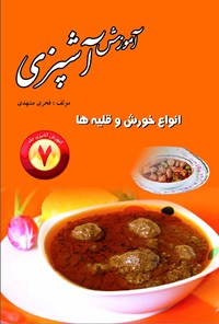 آموزش آشپزی؛ جلد ۷