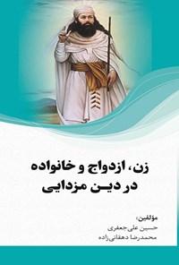 زن، ازدواج و خانواده در دین مزدایی