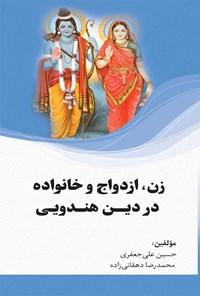 زن، ازدواج و خانواده در دین هندویی