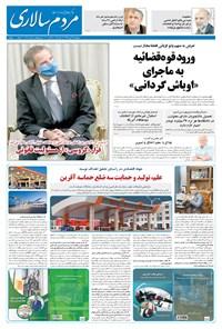مردمسالاری - ۲۳ مهر ۱۳۹۹