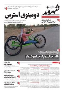 شهروند - ۱۳۹۹ چهارشنبه ۲۳ مهر