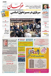 خراسان - ۱۳۹۹ چهارشنبه ۲۳ مهر