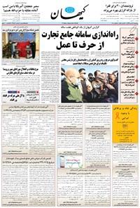 کیهان - چهارشنبه ۲۳ مهر ۱۳۹۹
