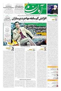 آرمان - ۱۳۹۹ چهارشنبه ۲۳ مهر
