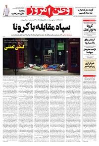 وطن امروز - ۱۳۹۹ چهارشنبه ۲۳ مهر