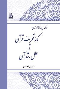 درآمدی بر آغازمندی گمانهی تحریف قرآن و علل رشد آن
