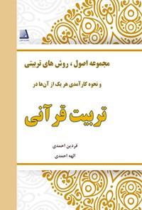 مجموعهی اصول، روشهای تربیتی و نحوهی کارآمدی هر یک از آنها در تربیت قرآنی