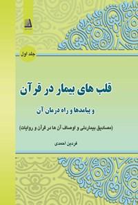 قلبهای بیمار در قرآن و پیامدها و راه درمان آن؛ جلد اول