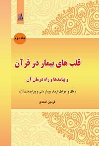 قلبهای بیمار در قرآن و پیامدها و راه درمان آن؛ جلد دوم