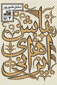 نقالی: جلد ۴ از مجموعه نمایشهای ایرانی