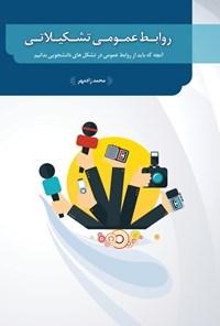 روابط عمومی تشکیلاتی