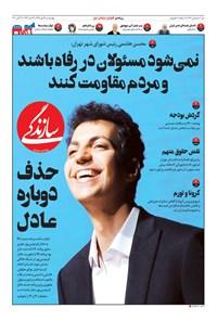 روزنامه سازندگی ـ شماره ۷۷۷ ـ ۲۳ مهر ۹۹