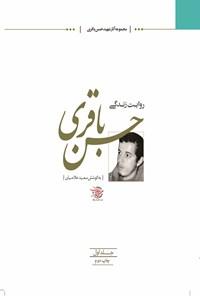 روایت زندگی حسن باقری؛ جلد اول