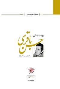 روایت زندگی حسن باقری؛ جلد دوم