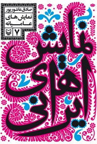 نمایشهای عامیانه: جلد ۷ از مجموعه نمایشهای ایرانی