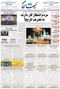 کیهان - پنجشنبه ۲۴ مهر ۱۳۹۹