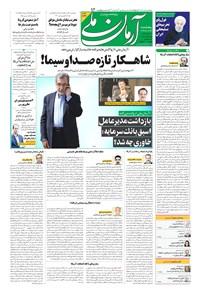 آرمان - ۱۳۹۹ پنج شنبه ۲۴ مهر