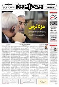 وطن امروز - ۱۳۹۹ پنج شنبه ۲۴ مهر