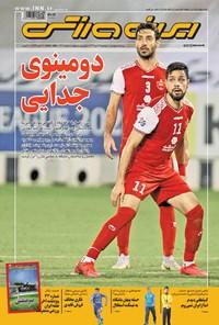ایران ورزشی - ۱۳۹۹ پنج شنبه ۲۴ مهر