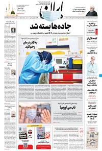 ایران - ۲۴ مهر ۱۳۹۹