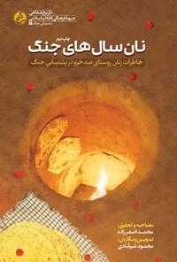 نان سالهای جنگ