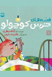 قصههای خرس کوچولو