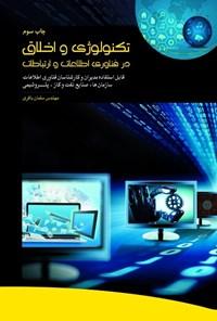 تکنولوژی و اخلاق در فناوری اطلاعات و ارتباطات