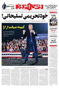 وطن امروز - ۱۳۹۹ يکشنبه ۲۷ مهر