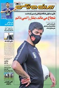 ایران ورزشی - ۱۳۹۹ يکشنبه ۲۷ مهر
