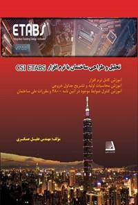 تحلیل و طراحی ساختمان با نرمافزار CSI ETABS