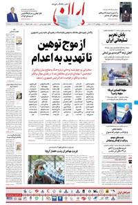 ایران - ۲۷ مهر ۱۳۹۹