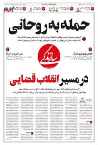 روزنامه سازندگی ـ شماره ۷۷۹ـ ۲۷ مهر ۹۹