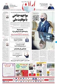 ایران - ۲۸ مهر ۱۳۹۹