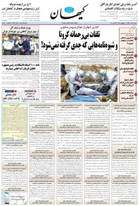 کیهان - دوشنبه ۲۸ مهر ۱۳۹۹