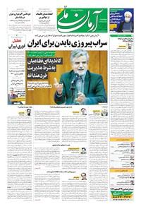 آرمان - ۱۳۹۹ دوشنبه ۲۸ مهر